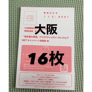 遊戯王 ハガキ レッドアイズ(その他)