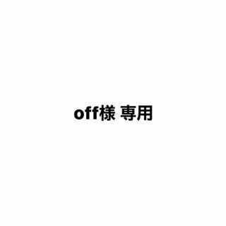 シュウウエムラ(shu uemura)のoff様専用(ファンデーション)