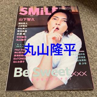 カンジャニエイト(関ジャニ∞)のTVnavi SMILE 2020年 09月号 丸山隆平切り抜き(音楽/芸能)