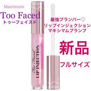 トゥフェイス(Too Faced)の◆新品◆ too faced リップインジェクション マキシマム プランプ(リップグロス)