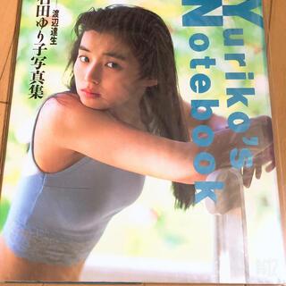 Yuriko's notebook : 石田ゆり子写真集(女性タレント)