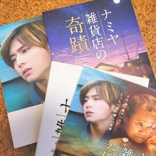 ヘイセイジャンプ(Hey! Say! JUMP)のナミヤ雑貨店の奇蹟 豪華版 DVD 初回(日本映画)