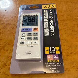 オームデンキ(オーム電機)のエアコン用リモコン 未使用 OAR-N8(エアコン)