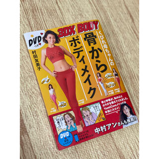 ワニブックス(ワニブックス)の【美品】くびれ母ちゃんの骨からボディメイク3DX(ファッション/美容)