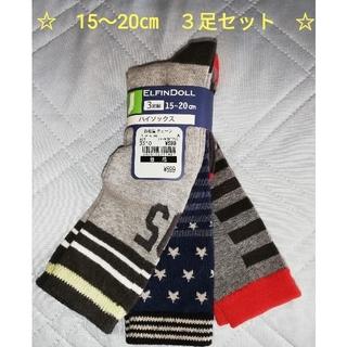 ニシマツヤ(西松屋)の男児 ハイソックス 3本組(靴下/タイツ)