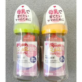 ピジョン(Pigeon)の【新品未使用】哺乳瓶160ml 2本セット(哺乳ビン)