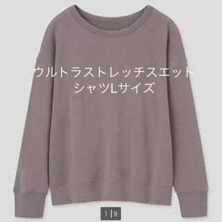 新品未使用 ユニクロ ウルトラストレッチスウェットシャツ Lサイズ
