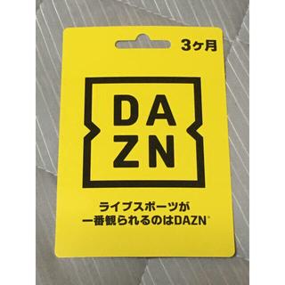 DAZN ダゾーン 3ヶ月 2497(その他)
