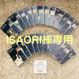 【ISAORI様専用】スピードラーニング 第8~24巻(CDブック)