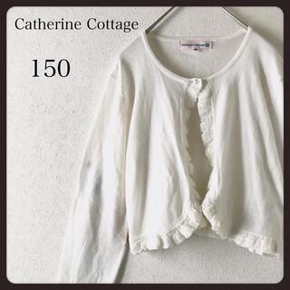 キャサリンコテージ(Catherine Cottage)のキャサリンコテージ ボレロ カーディガン 150 生成 白 発表会 結婚式(カーディガン)