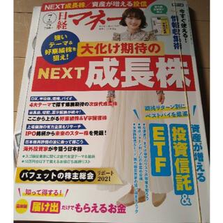 ニッケイビーピー(日経BP)の日経マネー 7月号 最新号(ビジネス/経済/投資)