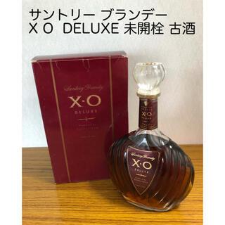サントリー(サントリー)のサントリーブランデー X・O DELUXE 700ml 新品 未開栓 古酒(ブランデー)