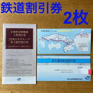 ジェイアール(JR)のJR西日本 株主優待鉄道割引券2枚(その他)