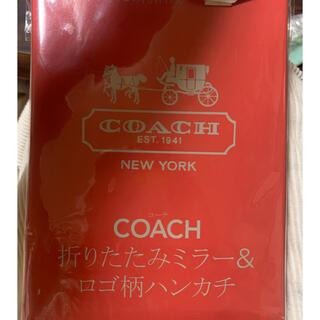 コーチ(COACH)のCOACH ミラー&ハンカチ(ハンカチ)