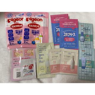 ピジョン(Pigeon)の【Pigeon】【Mama&Kids】【スキナベーブ】サンプルセット 試供品(ベビーローション)