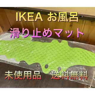 イケア(IKEA)のIKEA お風呂滑り止めマット 未使用品 送料無料(タオル/バス用品)