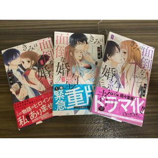 きみは面倒な婚約者 1〜3巻(女性漫画)