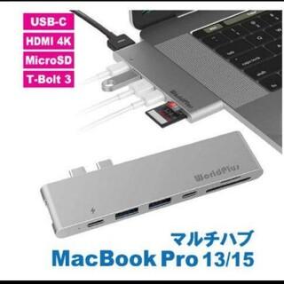 USB TYPE-C マルチハブ 2016 2017 MacBOOK(PC周辺機器)