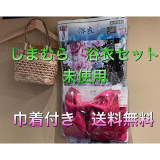 シマムラ(しまむら)のしまむら 浴衣3点セット+巾着 未使用新品 送料無料 154〜168㎝推奨(浴衣)