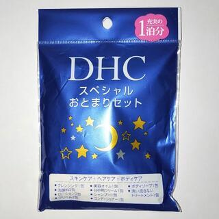 ディーエイチシー(DHC)のDHC スペシャル おとまり セット 1泊分(旅行用品)