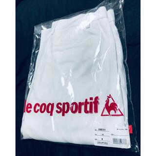 le coq sportif - 新品未開封 ルコック 白衣(下)