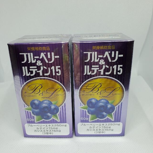 小林製薬(コバヤシセイヤク)のブルーベリー&ルテイン15 二箱セット 食品/飲料/酒の健康食品(ビタミン)の商品写真