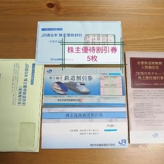 ジェイアール(JR)のJR西日本 株主優待鉄道割引券5枚  JR西日本グループ株主優待割引券 セット(その他)