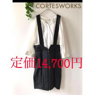 コルテスワークス(CORTES WORKS)の 新品 定価14,700円  コルテスワークス サロペットスカート (オールインワン)