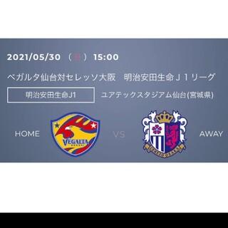 メルモさん専用 5/30 ベガルタ仙台VSセレッソ大阪  QRコード(サッカー)