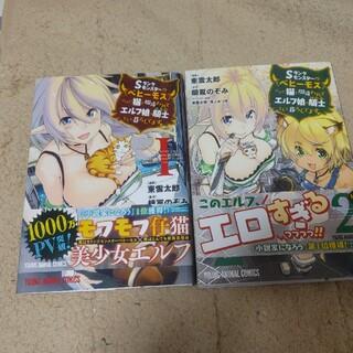 Sランクモンスター1巻、2巻(少年漫画)