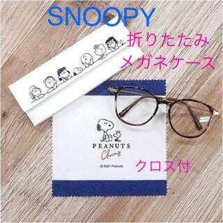 SNOOPY - スヌーピー メガネケース 折りたたみタイプ クロス付
