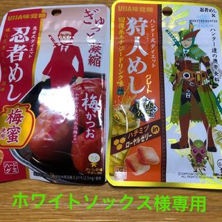 ユーハミカクトウ(UHA味覚糖)のホワイトソックス様専用 忍者めし       梅かつお味&エナジードリンク味(菓子/デザート)