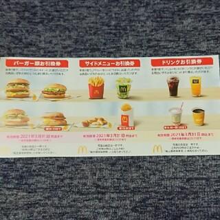 マクドナルド(マクドナルド)のマクドナルド 株主優待券 1シート 送料込み(フード/ドリンク券)