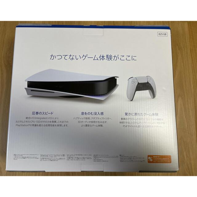 SONY(ソニー)のPlayStation5 プレステ5 ディスクドライブ搭載モデル エンタメ/ホビーのゲームソフト/ゲーム機本体(家庭用ゲーム機本体)の商品写真