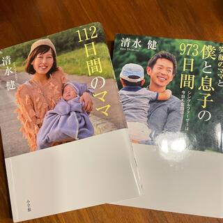 ショウガクカン(小学館)の「112日間のママ」「笑顔のママと僕と息子の973日」2冊セット(その他)