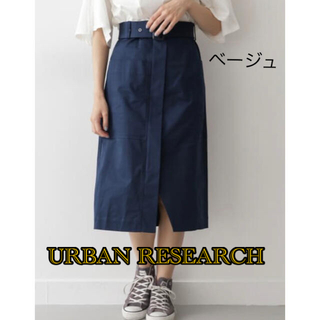 ドアーズ(DOORS / URBAN RESEARCH)のアーバンリサーチ ベルト付きラップスカート(ひざ丈スカート)