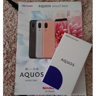 アクオス(AQUOS)のAQUOS sense3 basic ライトカッパー 新品 値下げ(スマートフォン本体)