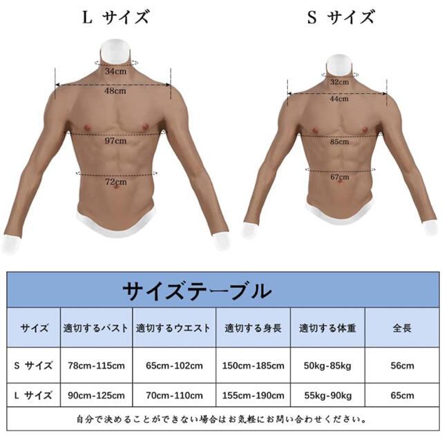シリコン筋肉 袖付き コスプレ 偽筋肉 腹筋 男装 Sサイズ エンタメ/ホビーのコスプレ(コスプレ用インナー)の商品写真