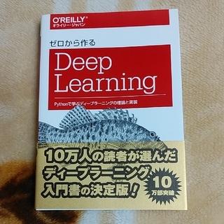 ゼロから作るDeep Learning Pythonで学ぶディ-プラ-ニングの理(コンピュータ/IT)