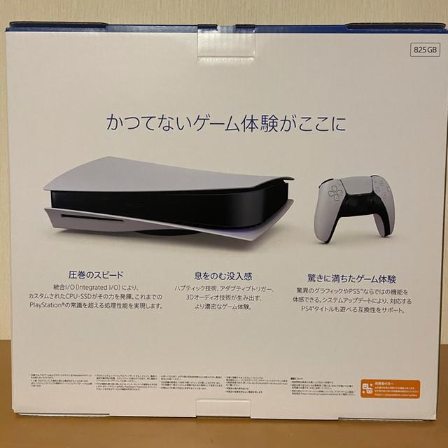SONY PlayStation5 CFI-1000A01 エンタメ/ホビーのゲームソフト/ゲーム機本体(家庭用ゲーム機本体)の商品写真