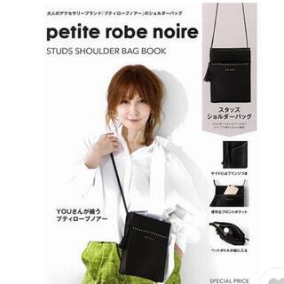 プティローブノアー(petite robe noire)の新品未使用 プティローブノアSTUDS SHOULD 雑誌付録 ショルダーバッグ(ショルダーバッグ)