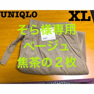 ユニクロ(UNIQLO)のUNIQLO 薄手 コーデュロイ イージーパンツ ベージュ色と焦色(ワークパンツ/カーゴパンツ)
