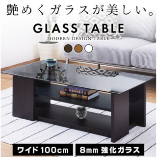 ローテーブル おしゃれ ガラステーブル センターテーブル 木製 幅100cm (ローテーブル)