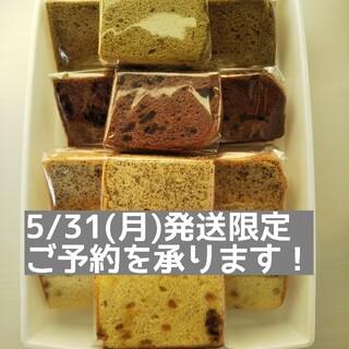 終了致しました‼️       【5/31(月)発送分限定】cutシフォンケーキ(菓子/デザート)