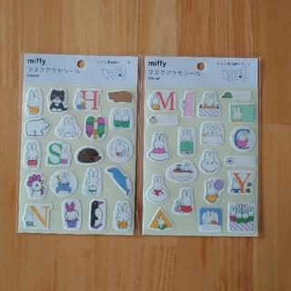 miffy ミッフィー 不織布 マスクアクセシール 2種セット(シール)