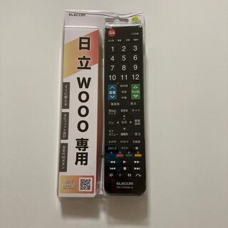 エレコム(ELECOM)の日立WOOO専用テレビリモコン エレコム(その他)
