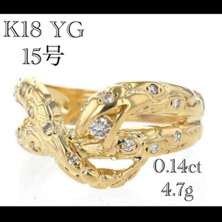 たか弘樹様専用❤️ K18 YG リングダイヤ.0.14ct蛇 指輪 15号(リング(指輪))