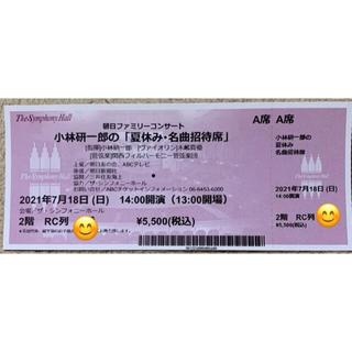 7/18(日)小林研一郎の「夏休み・名曲招待席」大阪シンフォニーホール(その他)