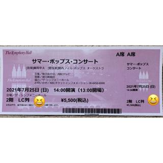 【値下げしました】7/25(日)サマーポップスコンサート 大阪シンフォニーホール(その他)