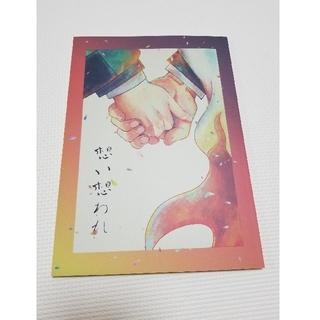 鬼滅の刃 同人誌 『想い想われ』全年齢(一般)